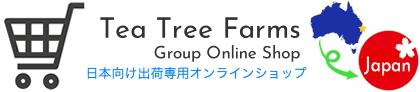 Tea Tree Farms 日本向け出荷専用オンラインショップ